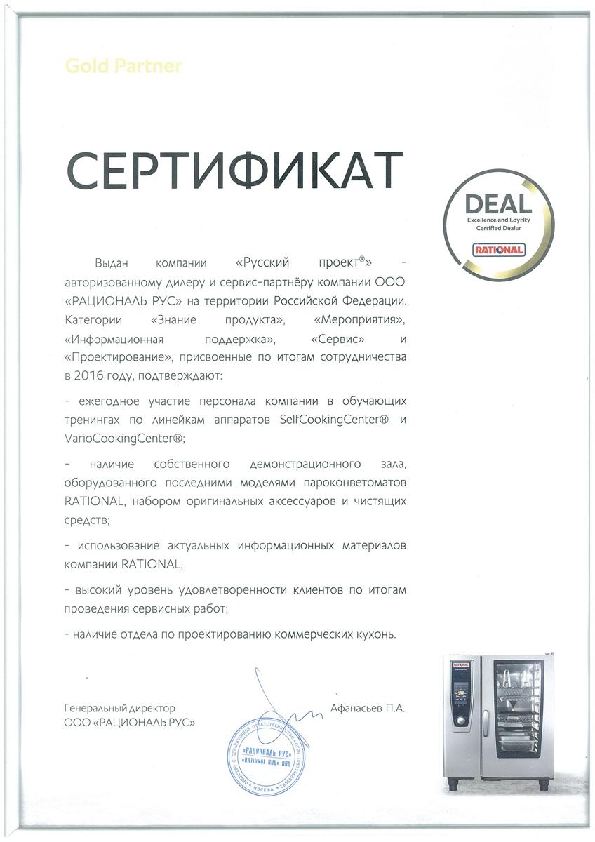 срок использования пароконвектомата rational cm 101 инструкция