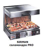 Sirman Гриль саламандра